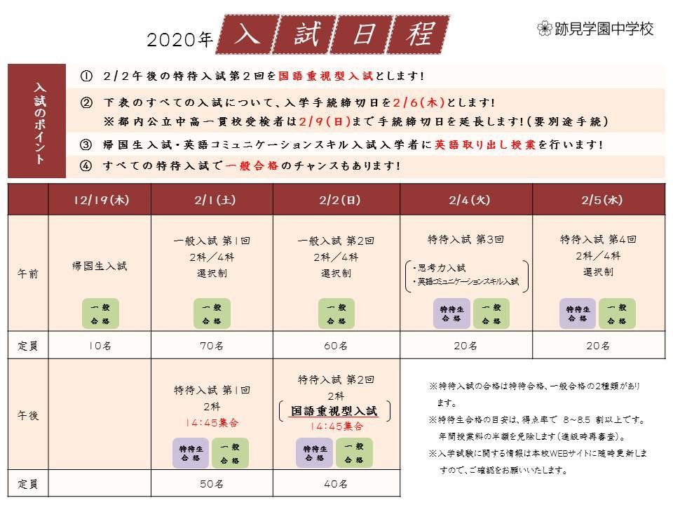 2020入試日程(2019.0508)