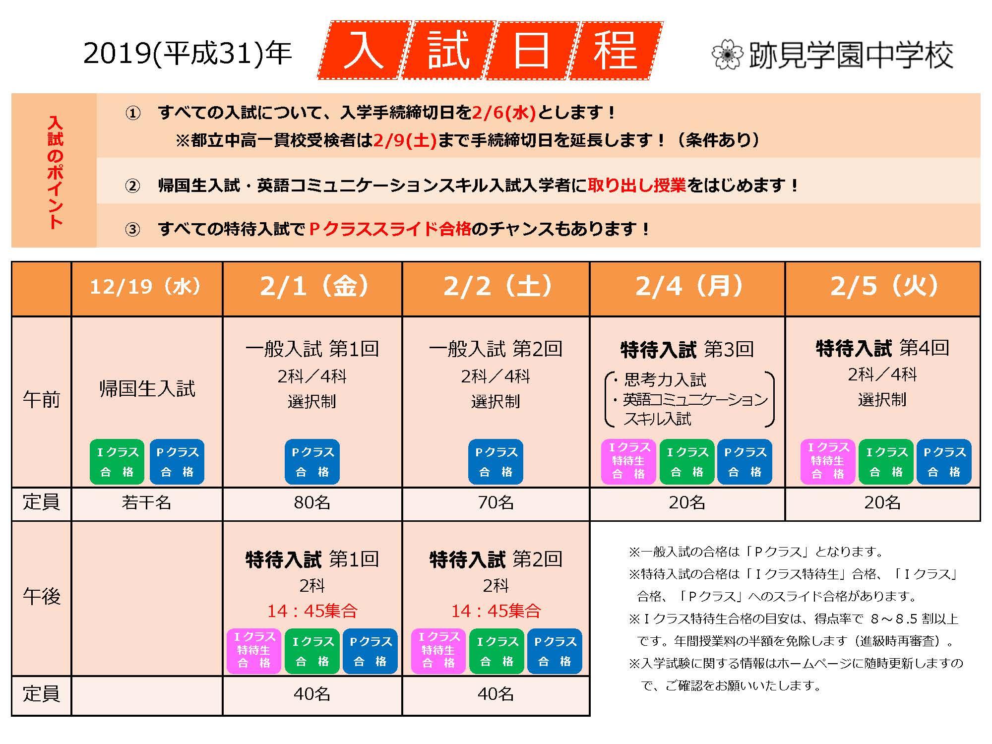 2019入試日程(オープンスクール用)①HP用
