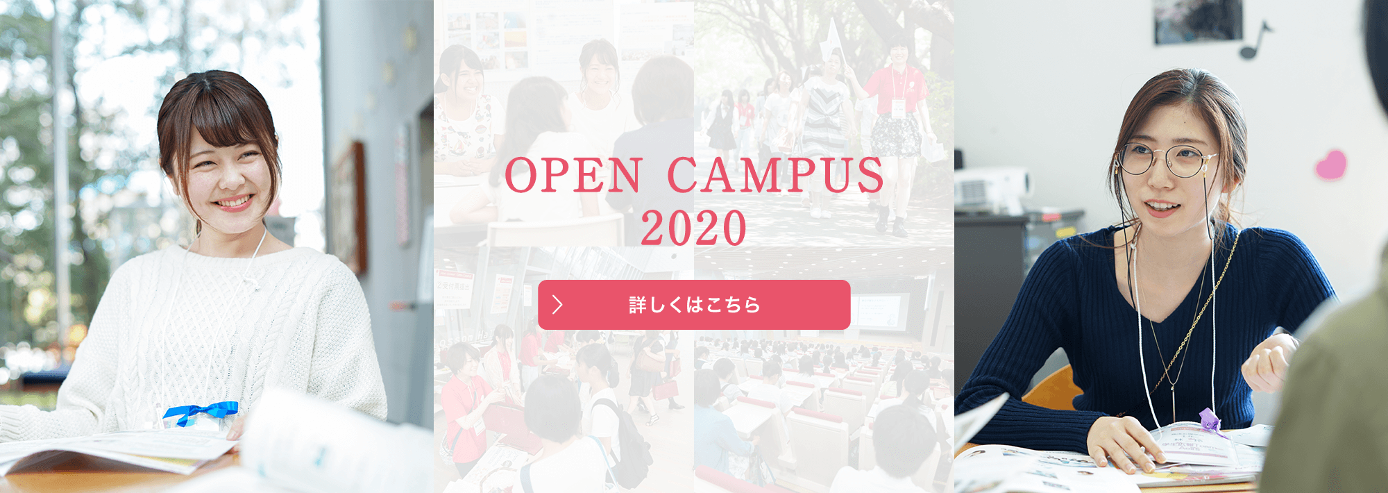 OPEN CAMPUS 2020 3/28スタート!