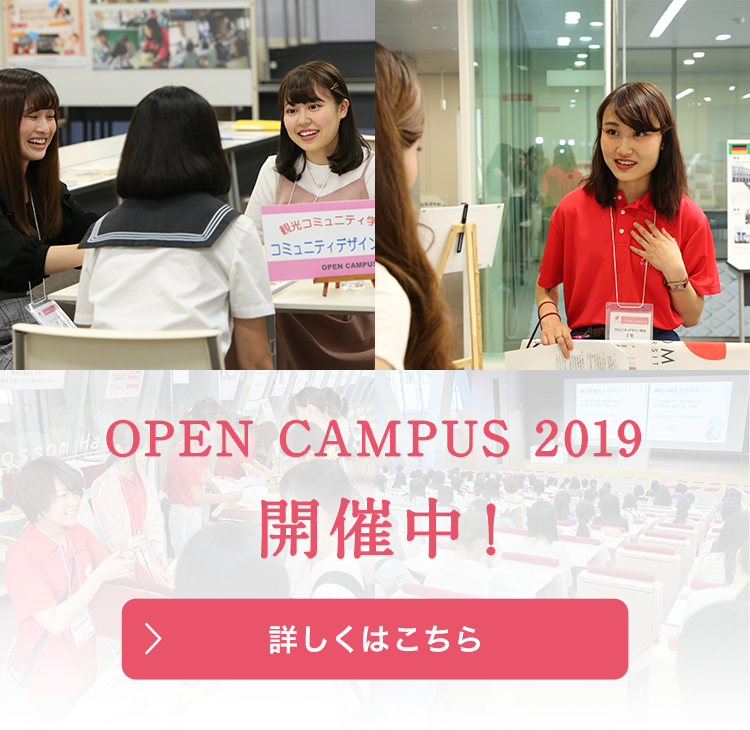 OPEN CAMPUS 2018 開催中! 新座キャンパス/文京キャンパス