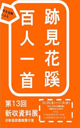展示ポスター20171106