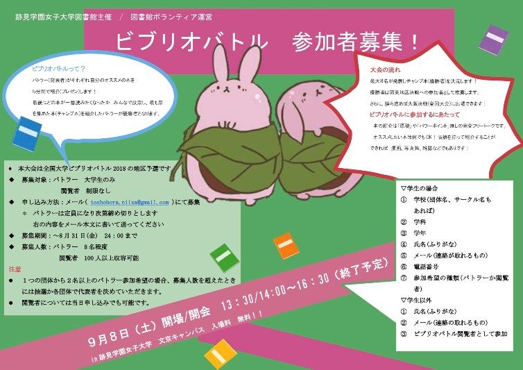 ビブリオバトルポスター横(小)(jpg)