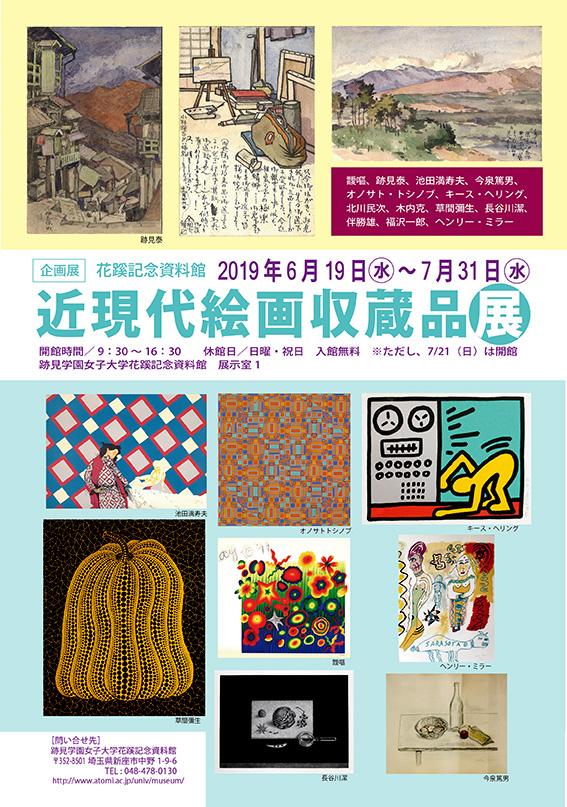 近現代絵画収蔵展(単独)