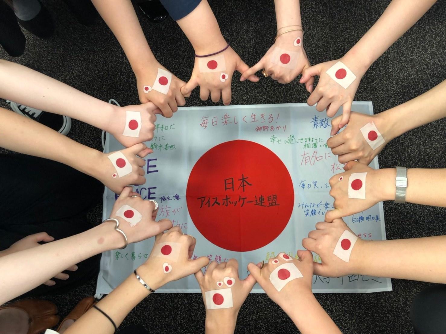 アイホプロジェクト日の丸と手の写真1
